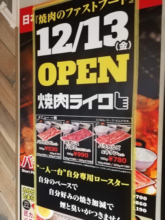 焼肉 ライク 溝の口 店